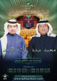 Concert Rashed Al-Majed & Mohammed Abdu organise par AAA & MMG LIVE